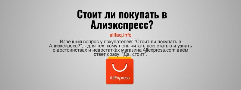 Стоит ли покупать в Алиэкспресс?