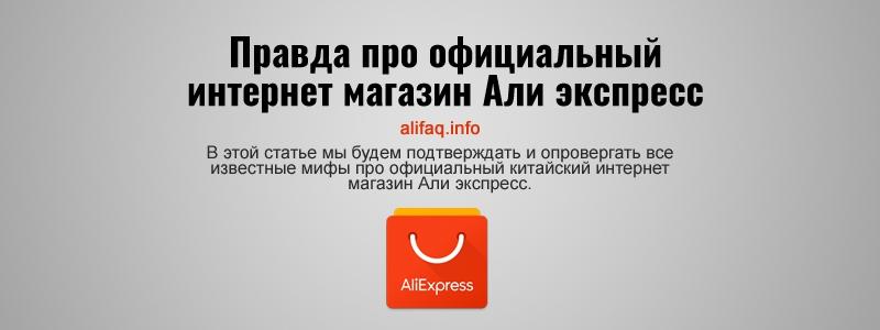 Вся правда про официальный китайский интернет магазин Али экспресс