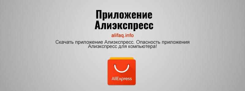 Скачать приложение Алиэкспресс. Опасность приложения Алиэкспресс для компьютера!