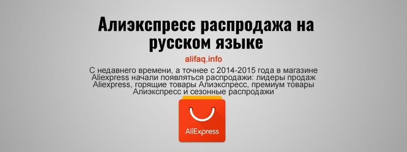 Алиэкспресс распродажа на русском языке