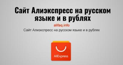 Сайт Алиэкспресс на русском языке и в рублях