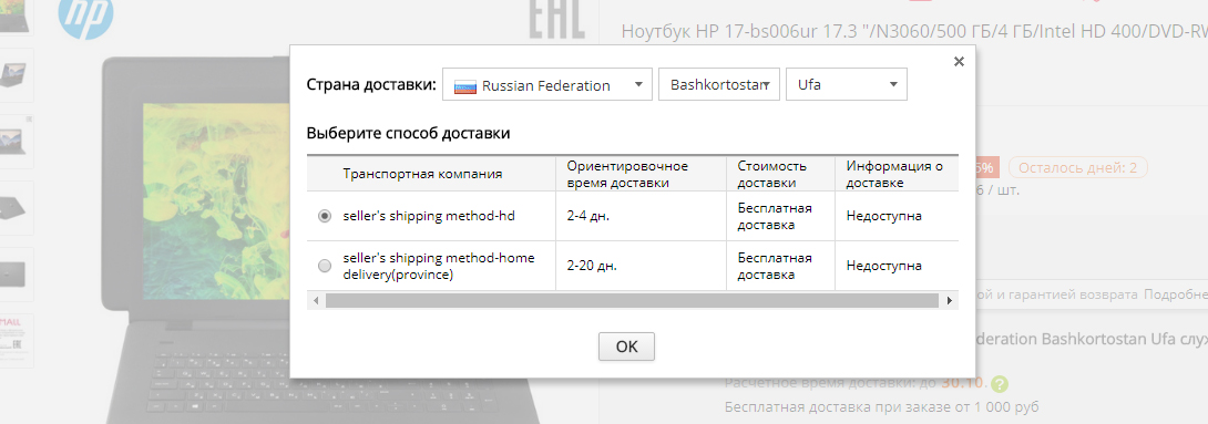 Seller's shipping method hd и home delivery (province) на Алиэкспресс
