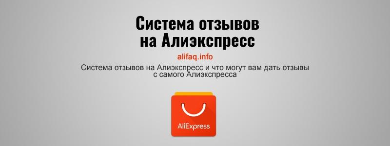 Система отзывов на Алиэкспресс и что могут вам дать отзывы с самого Алиэкспресса