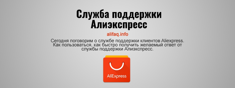 Служба поддержки Алиэкспресс