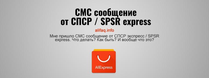 СМС сообщение от СПСР / SPSR express