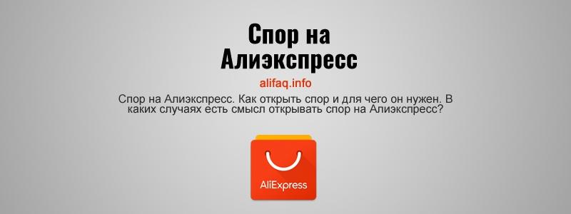 Спор на Алиэкспресс