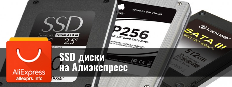 SSD диски на Алиэкспресс