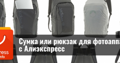 Сумка или рюкзак для фотоаппарата с Алиэкспресс