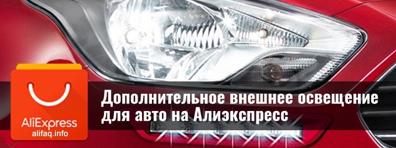 Дополнительное внешнее освещение для авто на Алиэкспресс