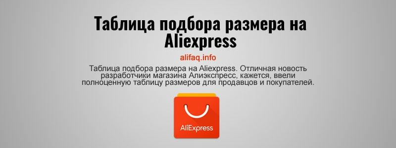 Таблица подбора размера на Aliexpress