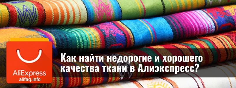 Как найти недорогие и хорошего качества ткани в Алиэкспресс?