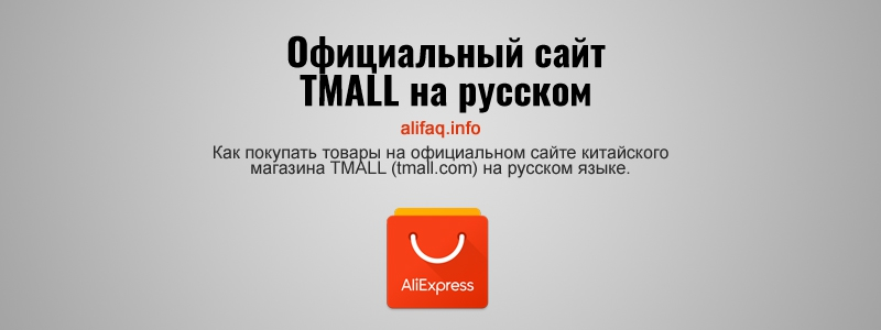 Официальный сайт TMALL на русском