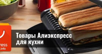 Товары Алиэкспресс для кухни