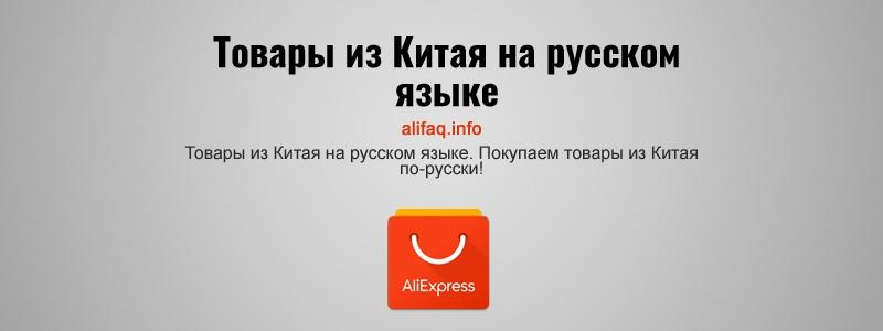 Товары из Китая на русском языке. Покупаем товары из Китая по-русски!