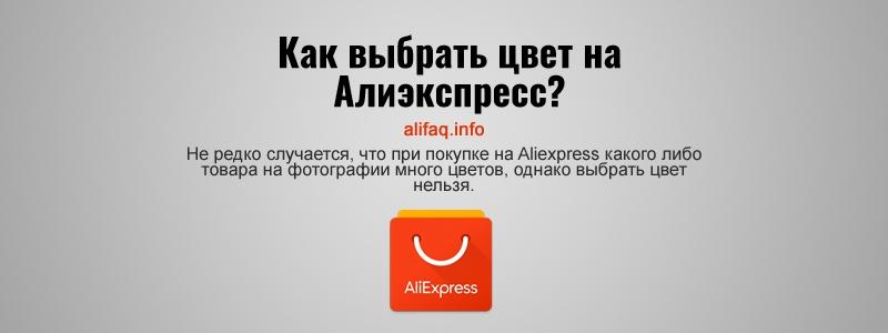 Как выбрать цвет на Алиэкспресс?