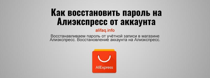 Как восстановить пароль на Алиэкспресс от аккаунта
