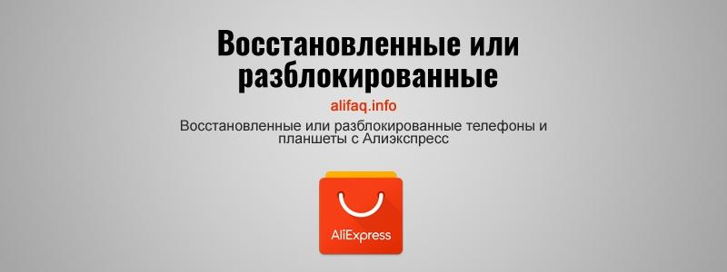 Восстановленные или разблокированные телефоны и планшеты с Алиэкспресс