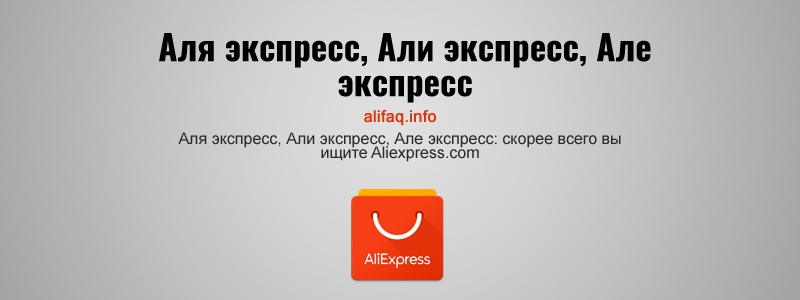 Аля экспресс, Али экспресс, Але экспресс: скорее всего вы ищите Aliexpress.com