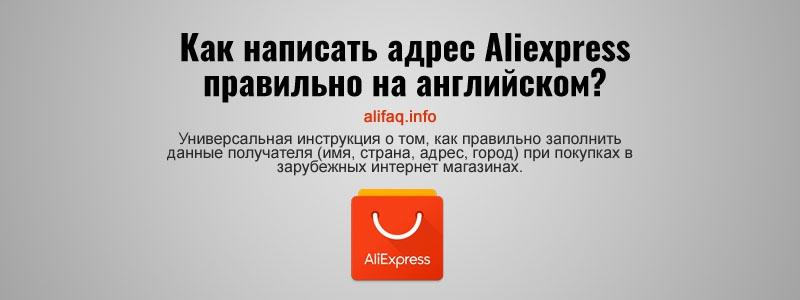 Как написать адрес Aliexpress правильно на английском?