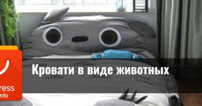 Кровати в виде животных
