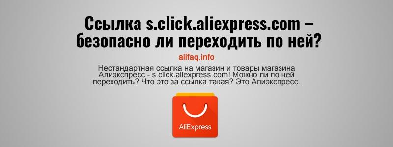 Ссылка s.click.aliexpress.com – безопасно ли переходить по ней?
