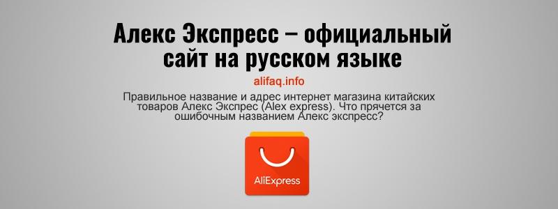 Алекс Экспресс – официальный сайт на русском языке