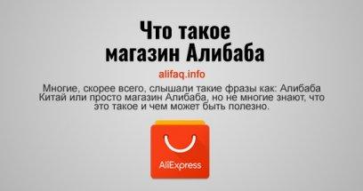 Что такое магазин Алибаба (Alibaba)