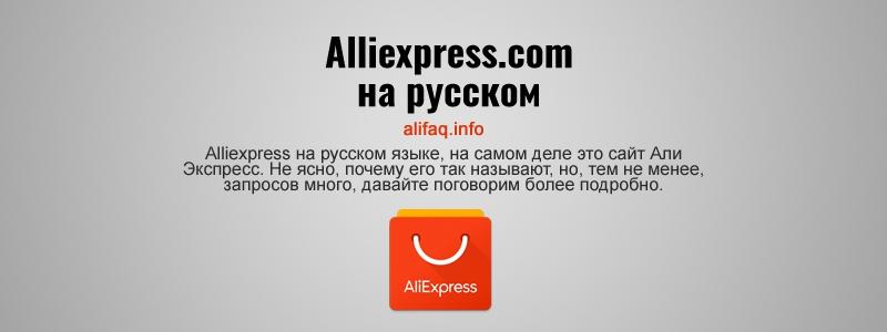 Магазин Alliexpress