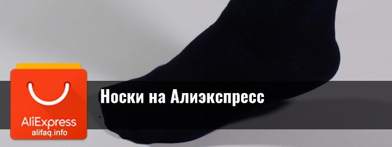 Носки на Алиэкспресс