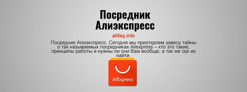 Посредник Алиэкспресс