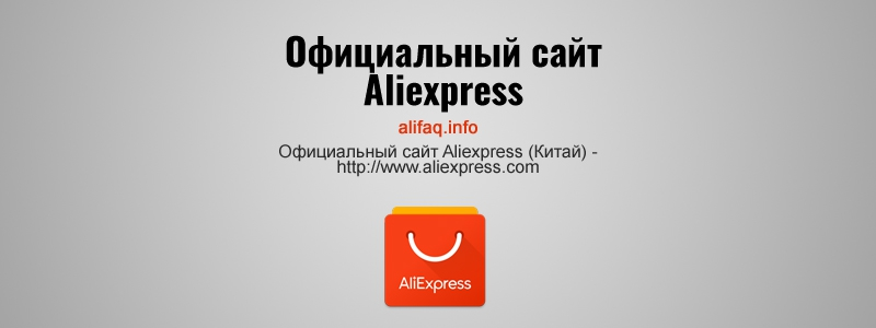 Официальный сайт Aliexpress (Китай) - http://www.aliexpress.com