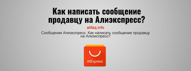 Сообщения Алиэкспресс. Как написать сообщение продавцу на Алиэкспресс?