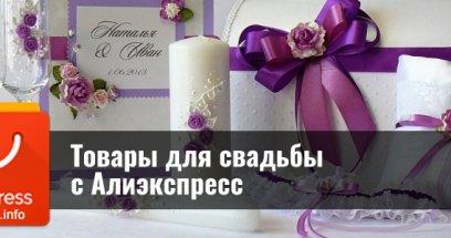 Товары для свадьбы с Алиэкспресс