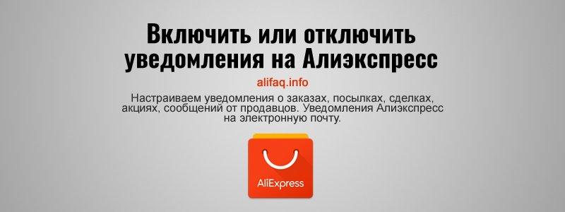 Включить или отключить уведомления на Алиэкспресс