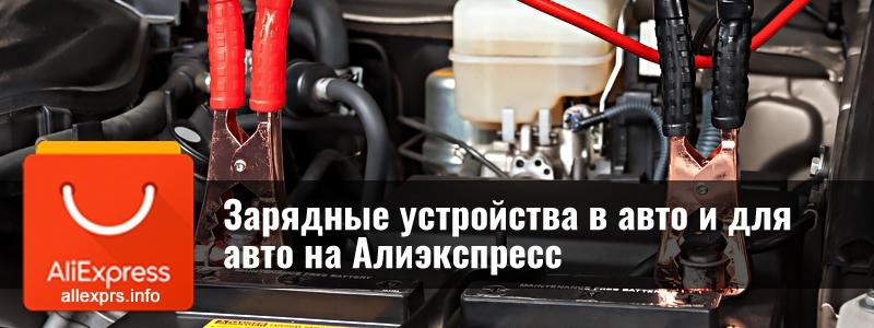 Зарядные устройства в авто и для авто на Алиэкспресс