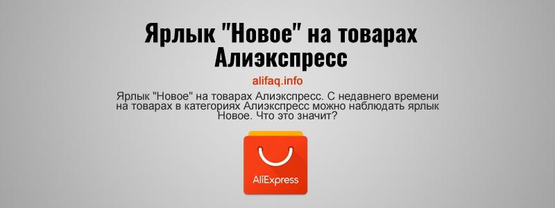 """Ярлык """"Новое"""" на товарах Алиэкспресс"""