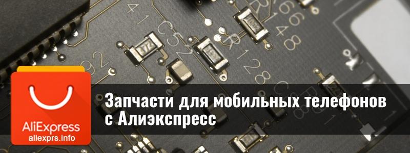 Запчасти для мобильных телефонов Алиэкспресс