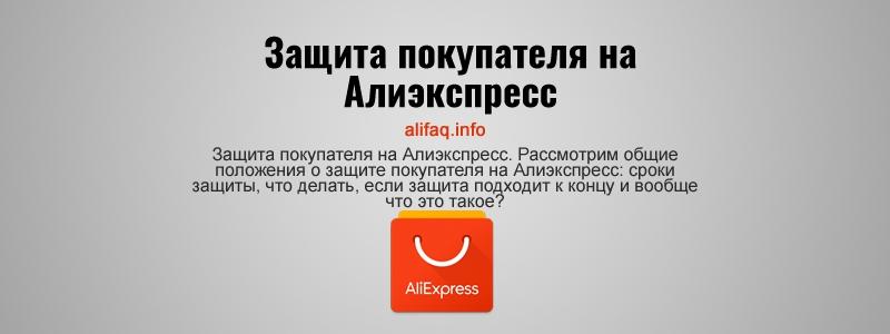 Защита покупателя на Алиэкспресс