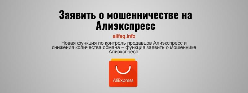 Заявить о мошенничестве на Алиэкспресс