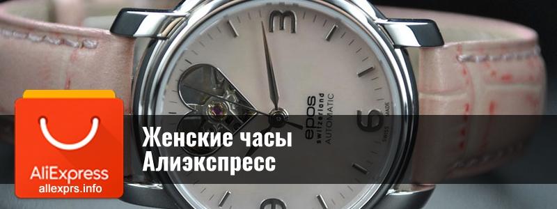 Женские часы Алиэкспресс