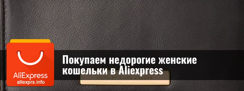 Покупаем недорогие женские кошельки в Aliexpress