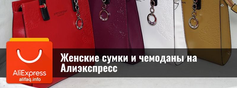Женские сумки и чемоданы на Алиэкспресс