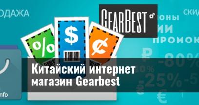 Китайский интернет магазин Gearbest