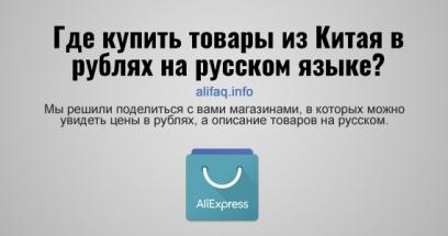 Где купить товары из Китая в рублях на русском языке?