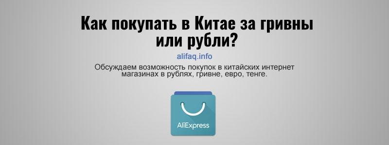 Как покупать в Китае за гривны или рубли?