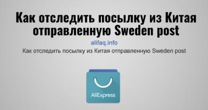 Как отследить посылку из Китая отправленную Sweden post