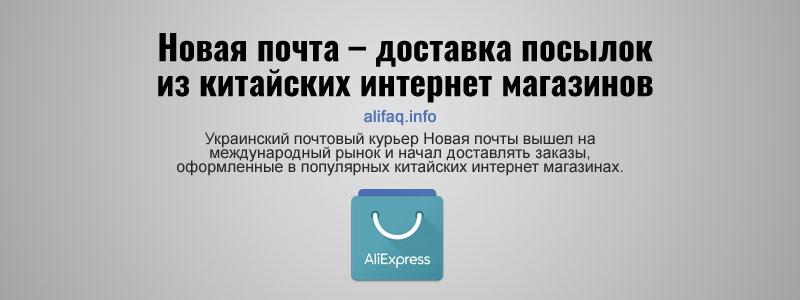 Новая почта – доставка посылок из китайских интернет магазинов в Украину