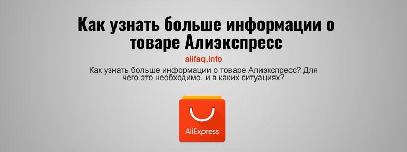 Как узнать больше информации о товаре Алиэкспресс