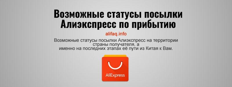 Возможные статусы посылки Алиэкспресс по прибытию в страну назначения
