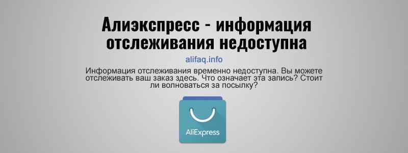 Алиэкспресс - информация отслеживания временно недоступна